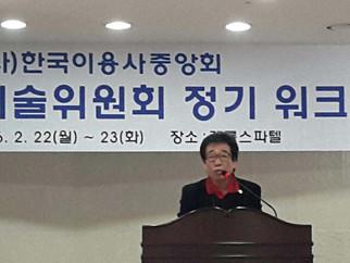 2016년 한국이용사회중앙회 기술강사 워크숍