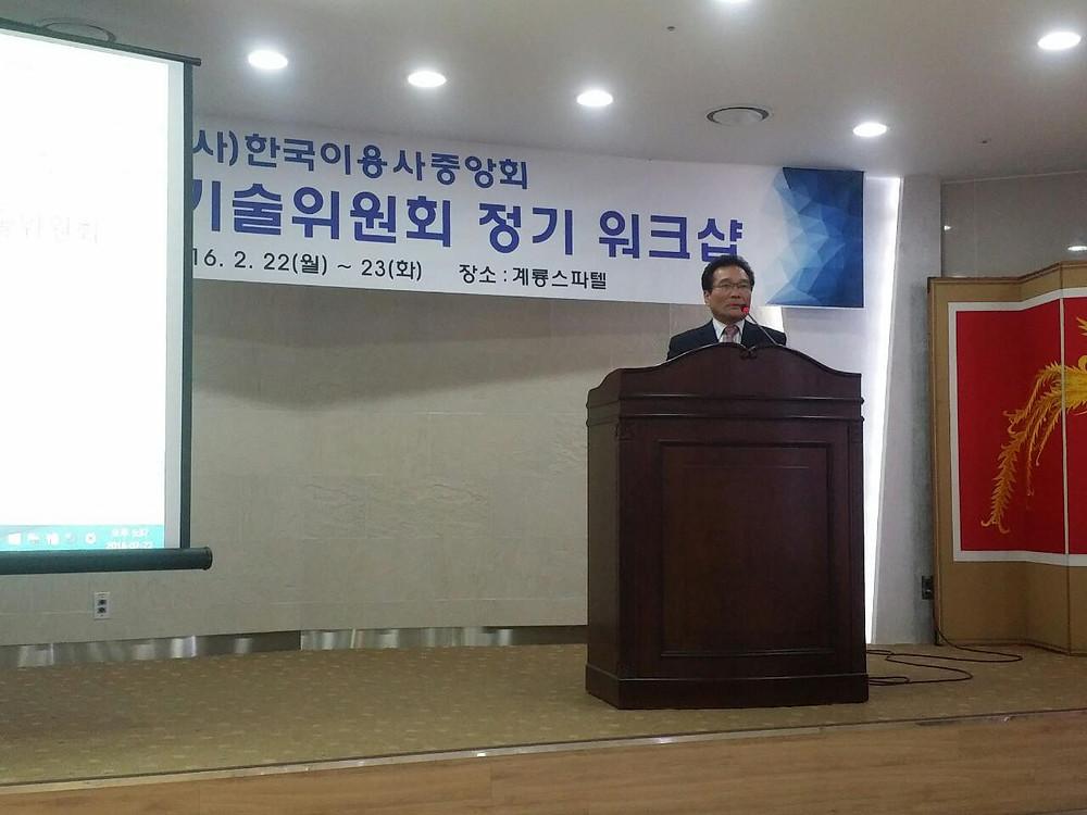 강사: 사)한국이용사회중앙회 회장 김선희