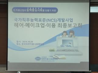 이·미용서비스 국가직무능력표준(NCS)개발 최종보고회