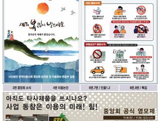 사)한국이용사회중앙회 3월 이용회보.
