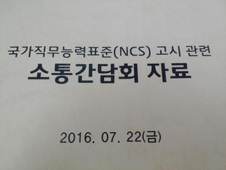 국가직무능력표준(NCS)고시 관련 소통 간담회