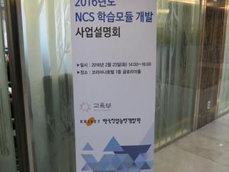 NCS 학습모듈 개발