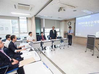 국가직무능력표준(NCS) 개발을 위한  이용 1차 워크숍