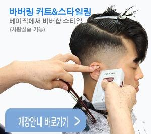 Barbering Haircut