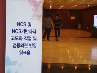 NCS 및 NCS기반자격 고도화 작업 및 검증의견 반영