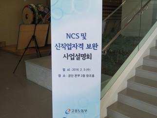 NCS 및 신직업자격 보완 사업설명회