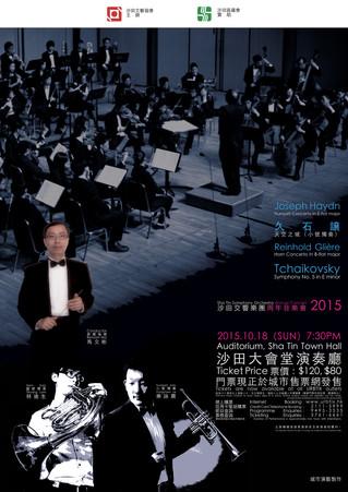 沙田交響樂團週年音樂會2015