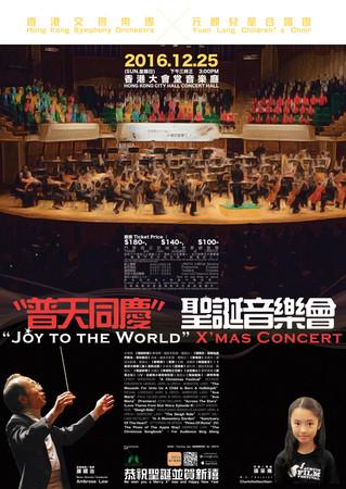 《〝普天同慶〞聖誕音樂會》2016