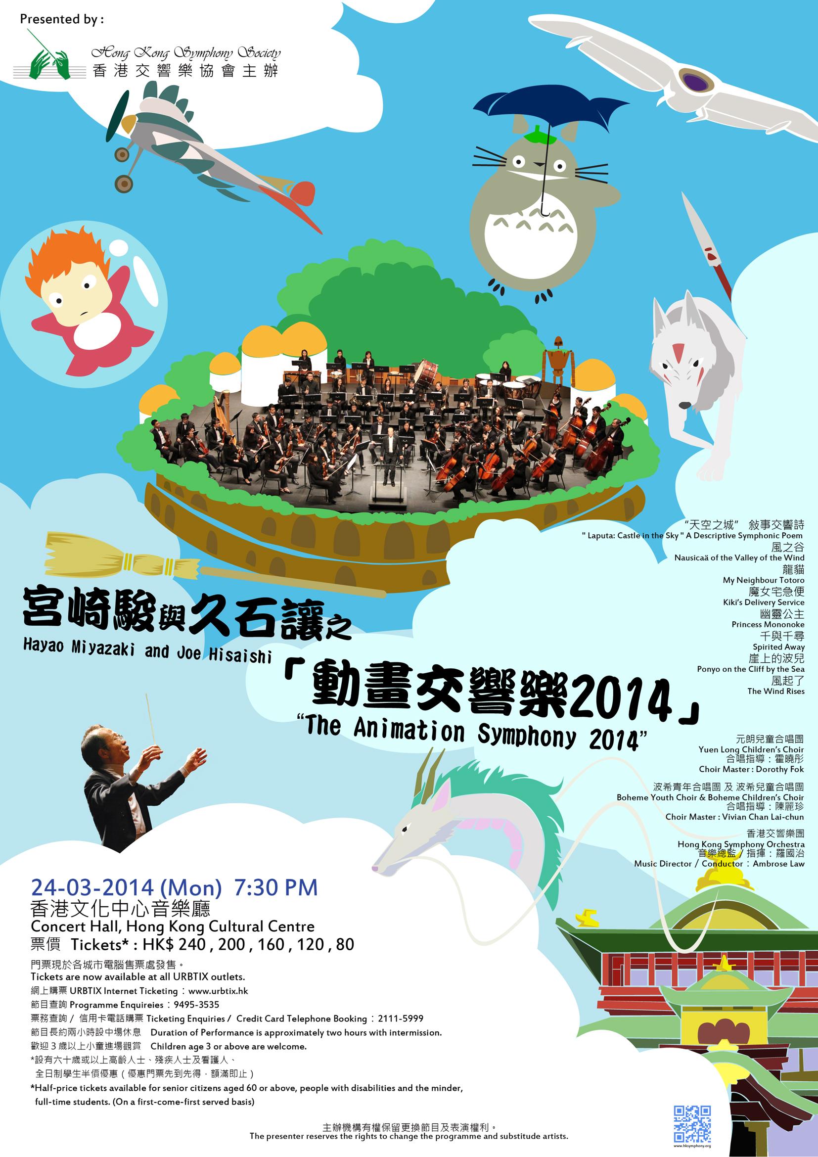 HKSO - Animation Concert 2014