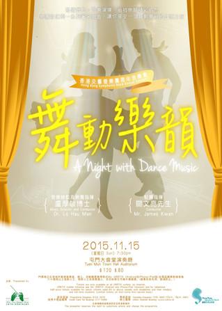 香港交響管樂團週年音樂會2015