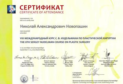 VIII международный курс С.В.Нудельмана по пластической хирургии