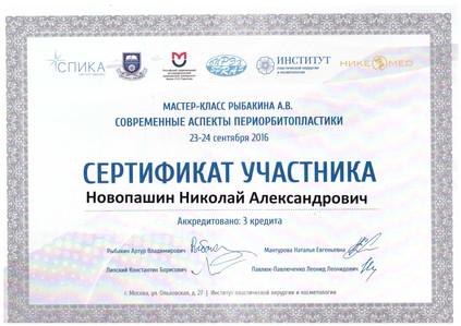 Мастер-класс Рыбакина А.В. Современные аспекты периорбитопластики.