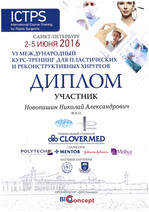 VI международный курс-тренинг для пластических и реконструктивных хирургов.