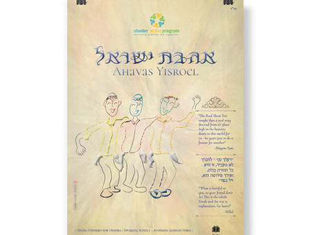 Cheder Levi Yitzchok - Monthly Middos Posters