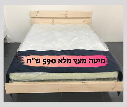 מיטה מרופדת 1290 ש_ח (4).png