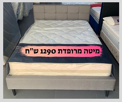 מיטה מרופדת 1290 ש_ח (3).png
