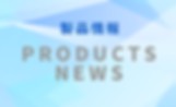 products news_バナー.png