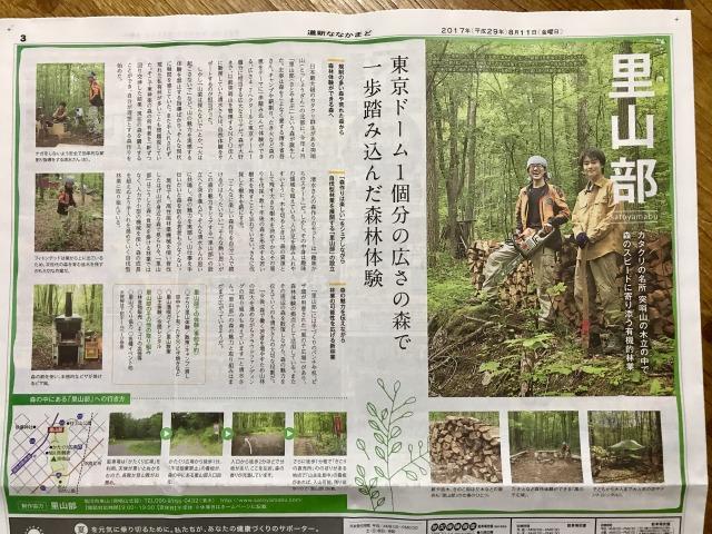 旭川の広報誌にのりました。