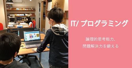 コース画像_IT・プログラミング_透過無し.png