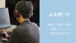 【eスポーツクラブ】参加者キッズ募集