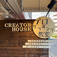 creatorhouse2.jpg