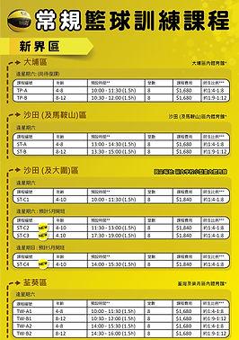 C2 Sports Free Class Leaflet ref0037-202