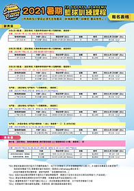Training Course Registration Form_Summer