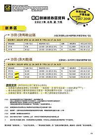 C2 Sports Free Class Leaflet ref0038-20210601 mac-03.jpg