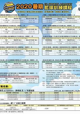 C2 Sports 2020 Summer Registration Form-