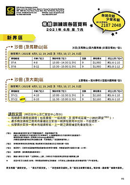 C2 Sports Free Class Leaflet ref0038-202