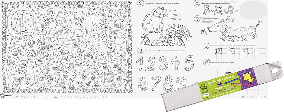 "Educational Drawing Board ""1, 2, 3; Fun with Maths"" XXL MONUMI"