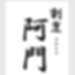 阿門ロゴ.png