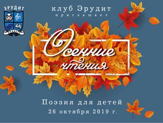"""Приглашаем на """"Осенние чтения"""" 26 октября"""