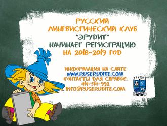 """Клуб """"Эрудит"""" открывает льготную регистрацию на 2018-2019 учебный год. Занятия начинаются"""