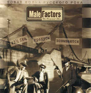 MALE FACTORS - 43 1/2 Ska CD