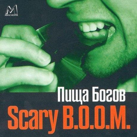 SCARY B.O.O.M. - Пища Богов CD