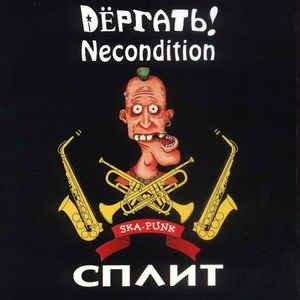 DЁРГАТЬ! / NECONDITION - Сплит CD
