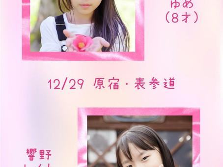 12/29 みならいプリンセス撮影会