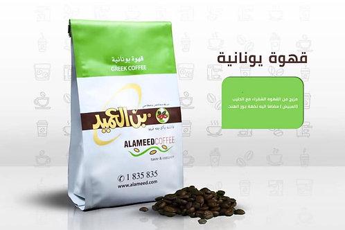 بن العميد قهوة يونانية 250 جرام