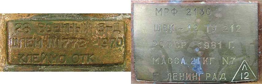 russian-diving-helmet-identification-plates-7721.jpg