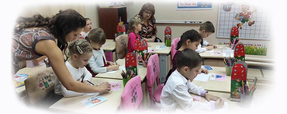 Дети на уроке_на ссайт.jpg