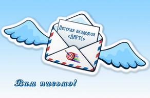 ✉ Вам письмо!