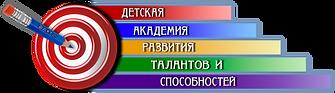 !ЛОГОТИП_ступенчатый_PNG.png