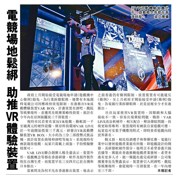 news clippings VAR BOX 20190527-7_3.png