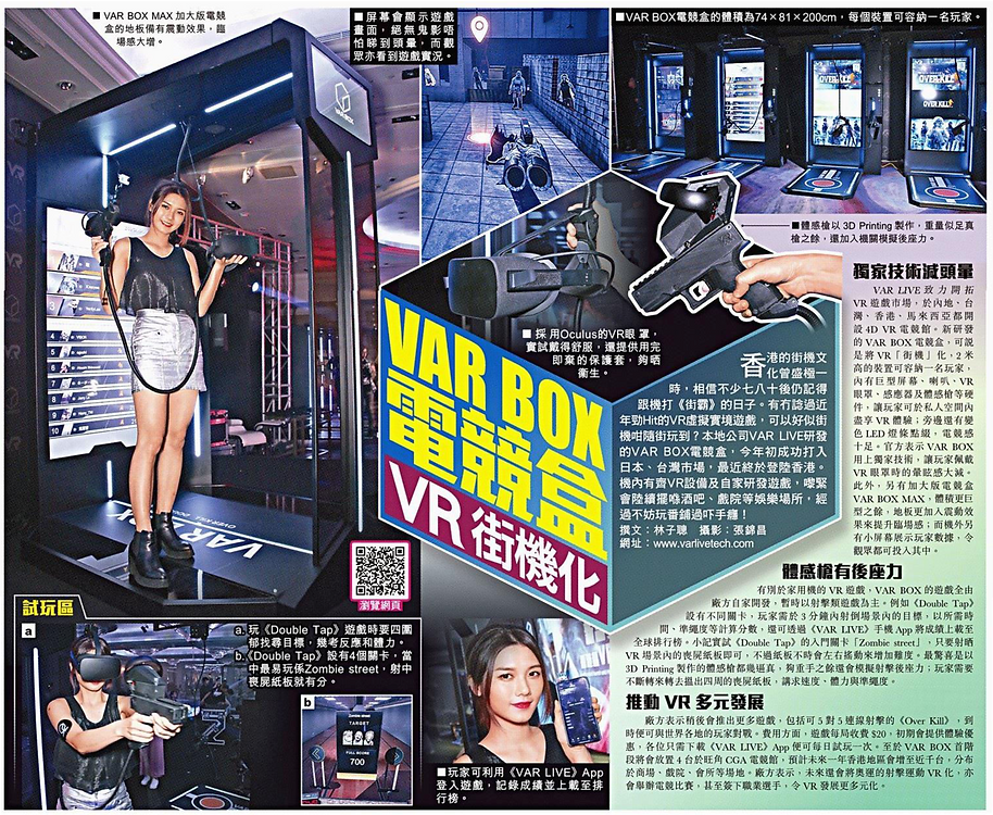 news clippings VAR BOX 20190527-7_2.png