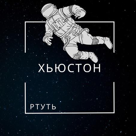 """Премьера сингла """"Хьюстон"""""""