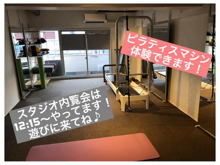 4/29(月・祝)スタジオお披露目会を開催します!
