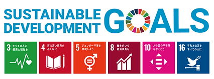 SDGsforPMTA.png