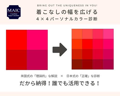 ①パーソナルカラー (2).png