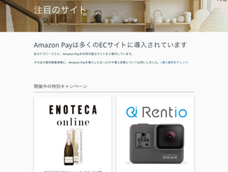 Amazon Pay 注目のサイトに掲載されました
